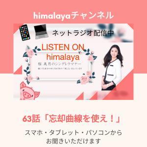【himalaya桜 美月のシンデレラマナー】忘却曲線を使え!