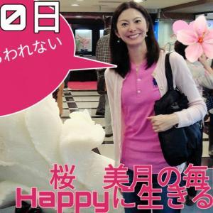 【YouTube】桜美月の毎日をHappyに生きるヒントをまとめて紹介いたします