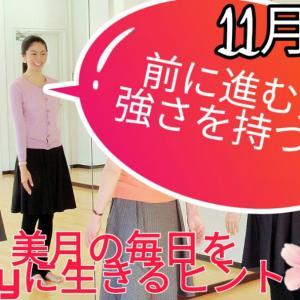 11月11日桜 美月の毎日をHappyに生きるヒント