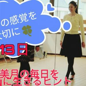 11月13日桜 美月の毎日をHappyに生きるヒントとhimalayaチャンネル