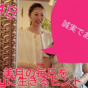 11月14日桜 美月の毎日をHappyに生きるヒント