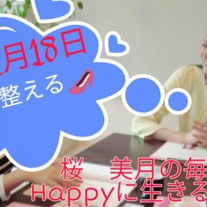 11月17日桜 美月の毎日をHappyに生きるヒント