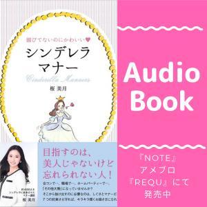 【シンデレラマナーオーディオブック】Lesson10振り向き方