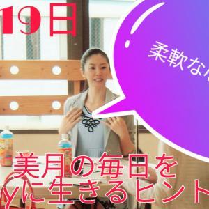 11月19日桜 美月の毎日をHappyに生きるヒント