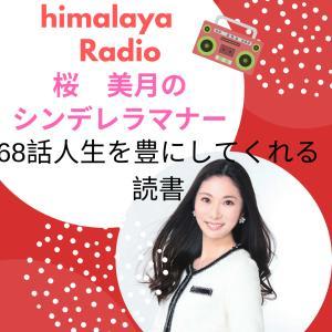 【himalaya桜美月のシンデレラマナー】人生を豊かにしてしてくれる読書