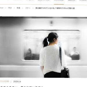 【Precious.jp掲載】電車内でのNG行動8選