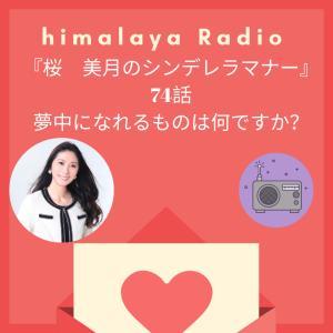 【himalayaチャンネル】夢中になれるものは何ですか?