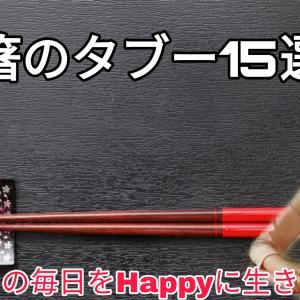 【箸のマナー】箸使いのタブー15選YouTube