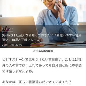 【GATTA連載】間違いやすい言葉遣い10選正解フレーズ