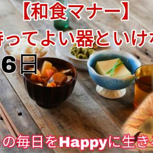 【和食マナー】手に持ってよい器と持っていけない器