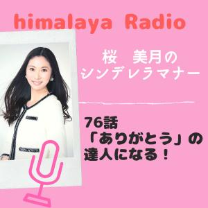 【himalaya桜美月のシンデレラマナー】「ありがとう」の達人になる!