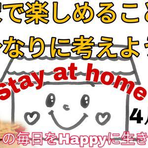 【Stay at home】お家で楽しめることを自分なりに考えて実行しょう!