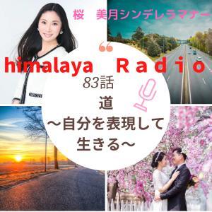 【himalayaラジオ】道~自分を表現して生きる~