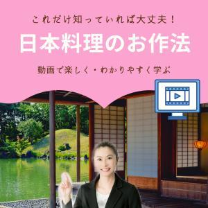 日本料理のお作法講座スタート【動画で楽しく学ぶ】