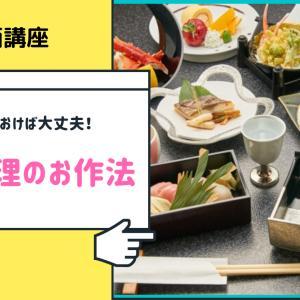 ワクワクの日本料理のマナー申し込みます!