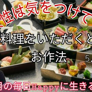 女性は、気を付けて!日本料理を食べる時のお作法