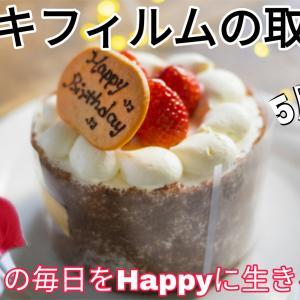 ケーキのフィルムの取り方【食事のマナー】