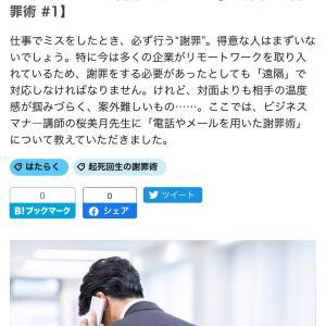 【まいにちdoda掲載】起死回生の謝罪術