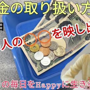 お金の取り扱い方は、その人の〇〇を映し出す!