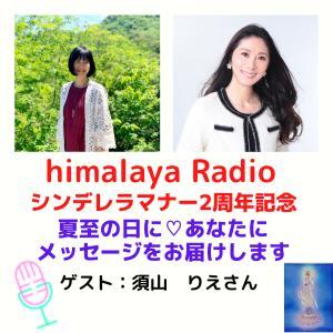 himalaya桜美月のシンデレラマナー2周年記念「夏至の日にあなたにメッセージをお届けします」