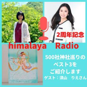 【himalaya】500社神社巡りのベスト3を紹介します
