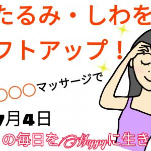 〇〇〇マッサージで顔のたるみ・しわをリフトアップ!