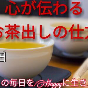 心が伝わるお茶出しの仕方【お茶出しの手順】