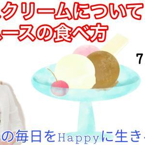 アイスクリームについてくるウエハースの食べ方