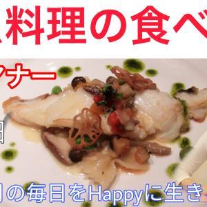 【洋食マナー】魚料理の食べ方