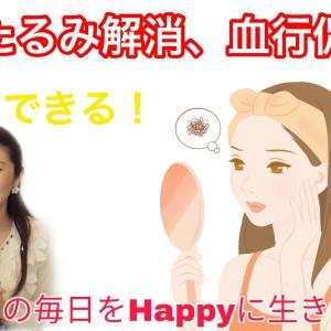 簡単にできる!顔のたるみ解消、血行促進法