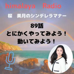 【himalayaラジオ】とにかくやってみよう!動いてみよう!