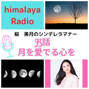 【himalayaラジオ】月を愛でる心を