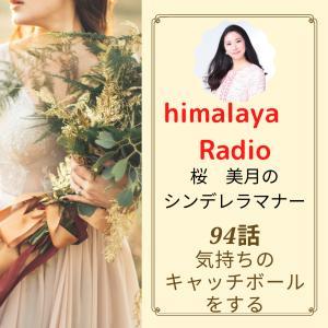 【himalayaラジオ】気持ちのキャッチボールをしよう!