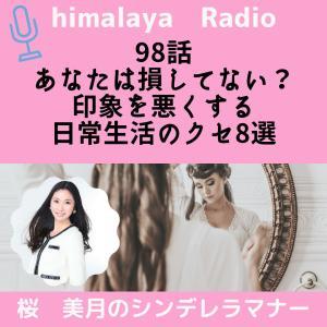 【himalayaラジオ】あなたは損してない?印象を悪くする日常生活のクセ8選