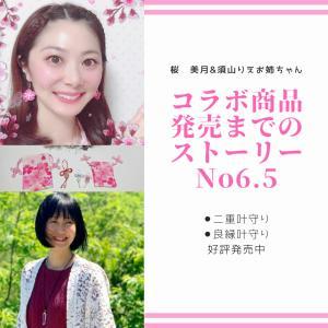 【ブログ限定】コラボ商品発売までのストーリ6.5
