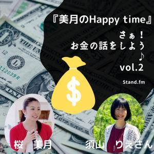 """【stand.fm】さぁ!お金の話をしよう♪""""美月のHappy time"""""""