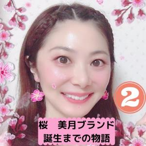 桜 美月ブランド誕生までの物語②