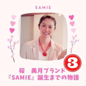 桜美月ブランド『SAMIE』誕生までの物語③