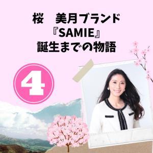 桜 美月ブランド『SAMIE』誕生までの物語④