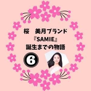 桜 美月ブランド『SAMIE』誕生までの物語⑥
