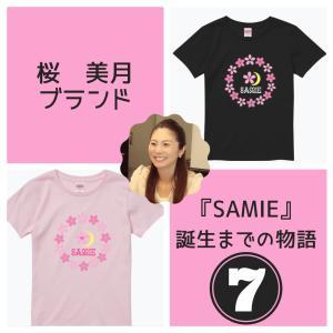 桜 美月ブランド『SAMIE』誕生までの物語⑦