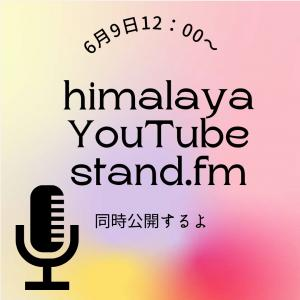 YouTube、himalaya、stand.fm同時収録したよん♪