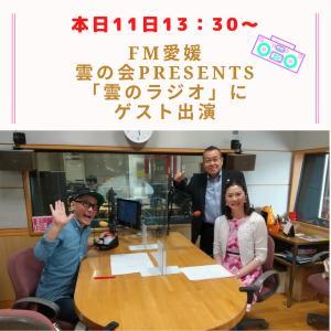 【本日13:30】FM愛媛「雲のラジオ」是非聞いてね♪