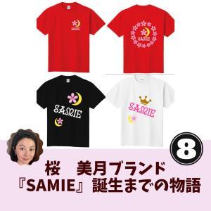 桜 美月ブランド『SAMIE』誕生までの物語⑧