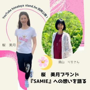3つのメディア同時公開「桜 美月ブランド『SAMIE』への想いを語る