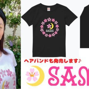 『SAMIE』桜ハーモニーTシャツ動画できたよん♪