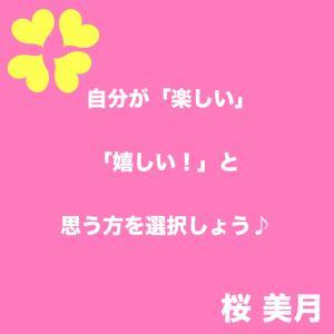 8月23日桜 美月の今日の一言