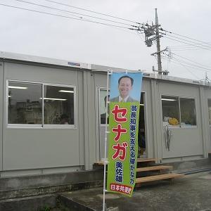 セナガ美佐雄事務所開きに参加を