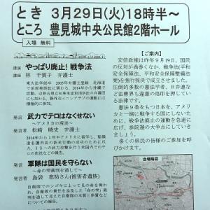戦争法に反対する学習会ー豊見城中央公民館
