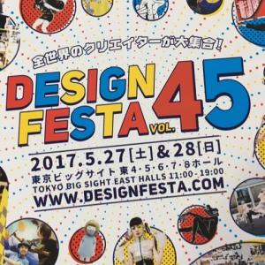 デザインフェスタ出展のお知らせ